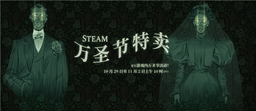 Steam开启万圣节特惠活动 将持续至11月2日