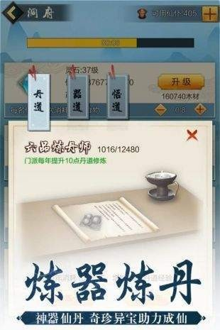 乾坤修神录福利版截图4