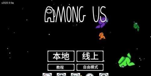 amongus联机版截图1