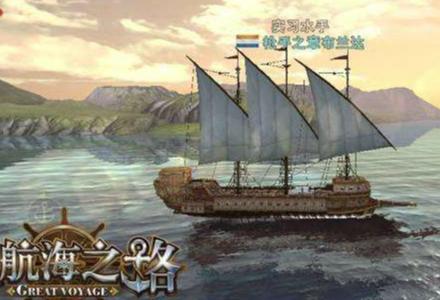 航海冒险类手游