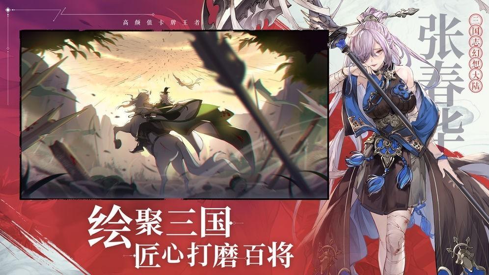 三国志幻想大陆qq登录版截图3