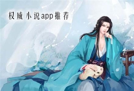 权威小说app