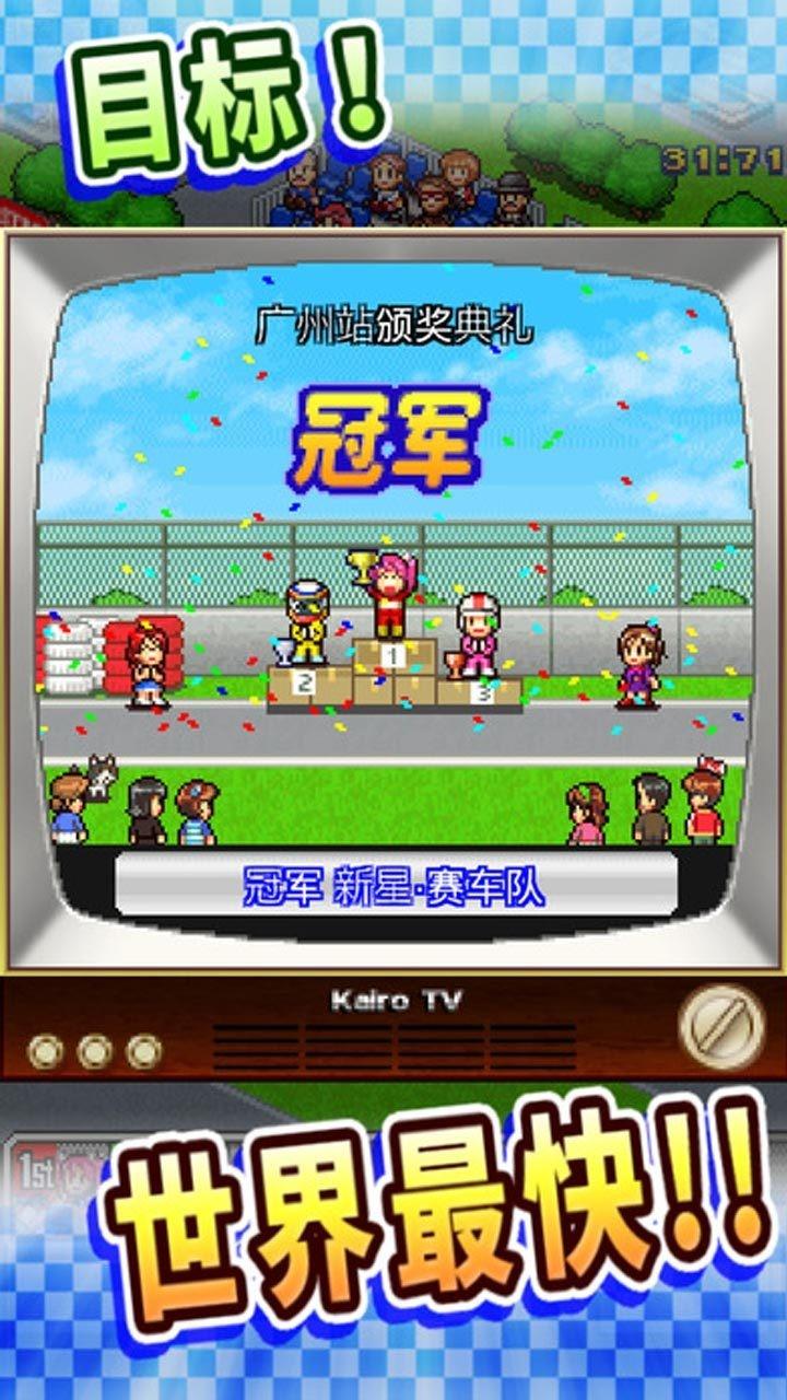 冲刺赛车物语游戏截图3