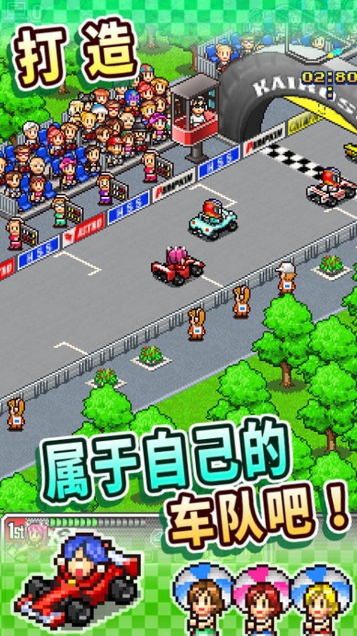 冲刺赛车物语游戏截图4
