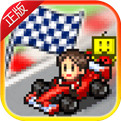 冲刺赛车物语游戏