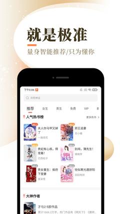 宜搜小说app截图3