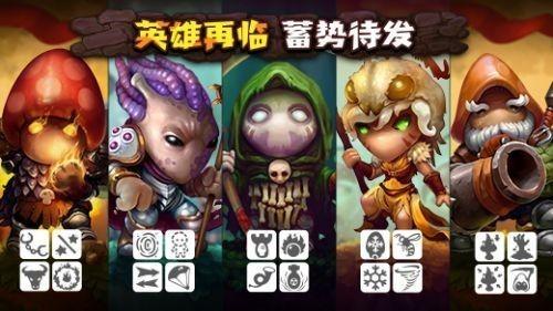 蘑菇战争2安卓中文版截图4