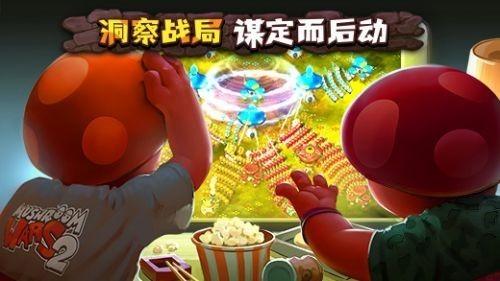 蘑菇战争2安卓中文版截图3