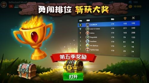 蘑菇战争2安卓中文版截图1