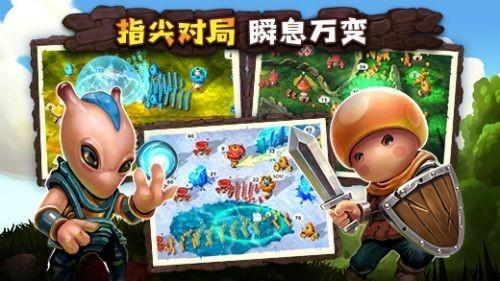 蘑菇战争2安卓中文版截图2