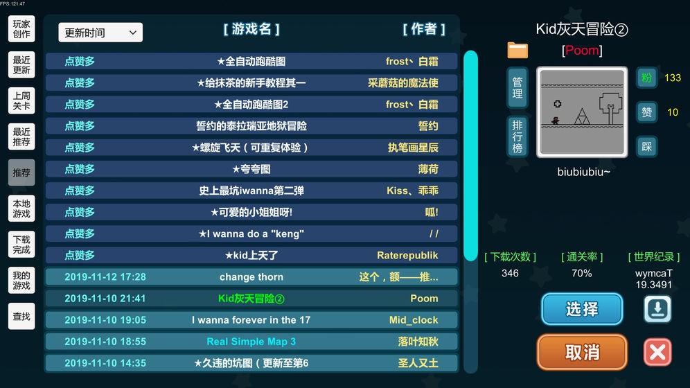 游戏编辑器创游世界截图3