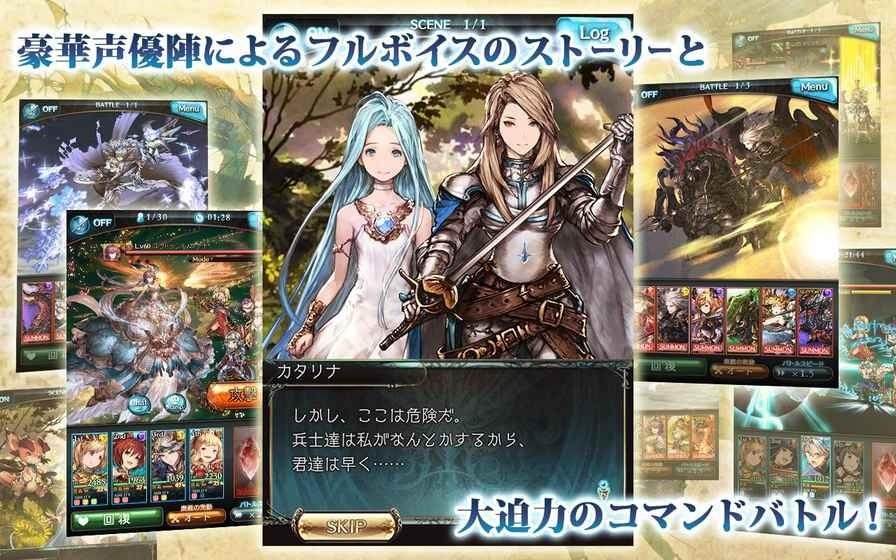 碧蓝幻想wiki截图4