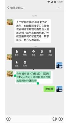 微信安卓版截图3