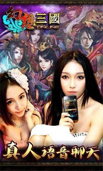 幻想三国高清版截图3