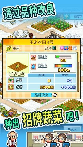 晴空农场物语中文版截图4