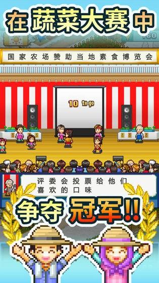 晴空农场物语中文版截图3