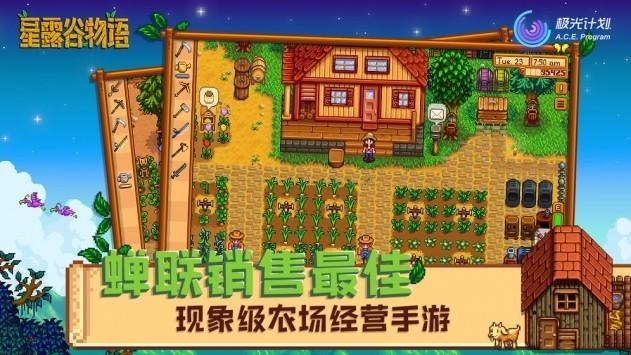 星露谷物语wiki截图3