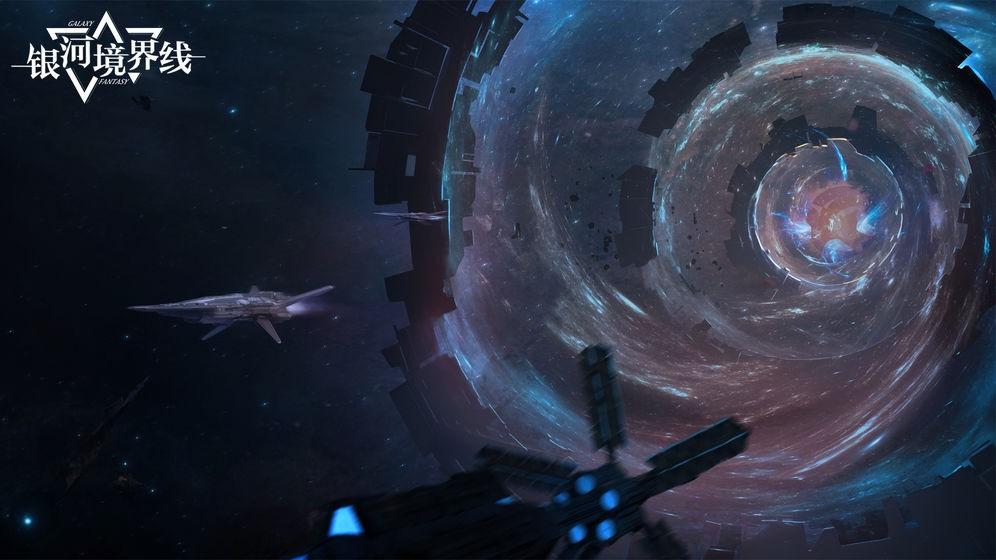 银河境界线手游截图5