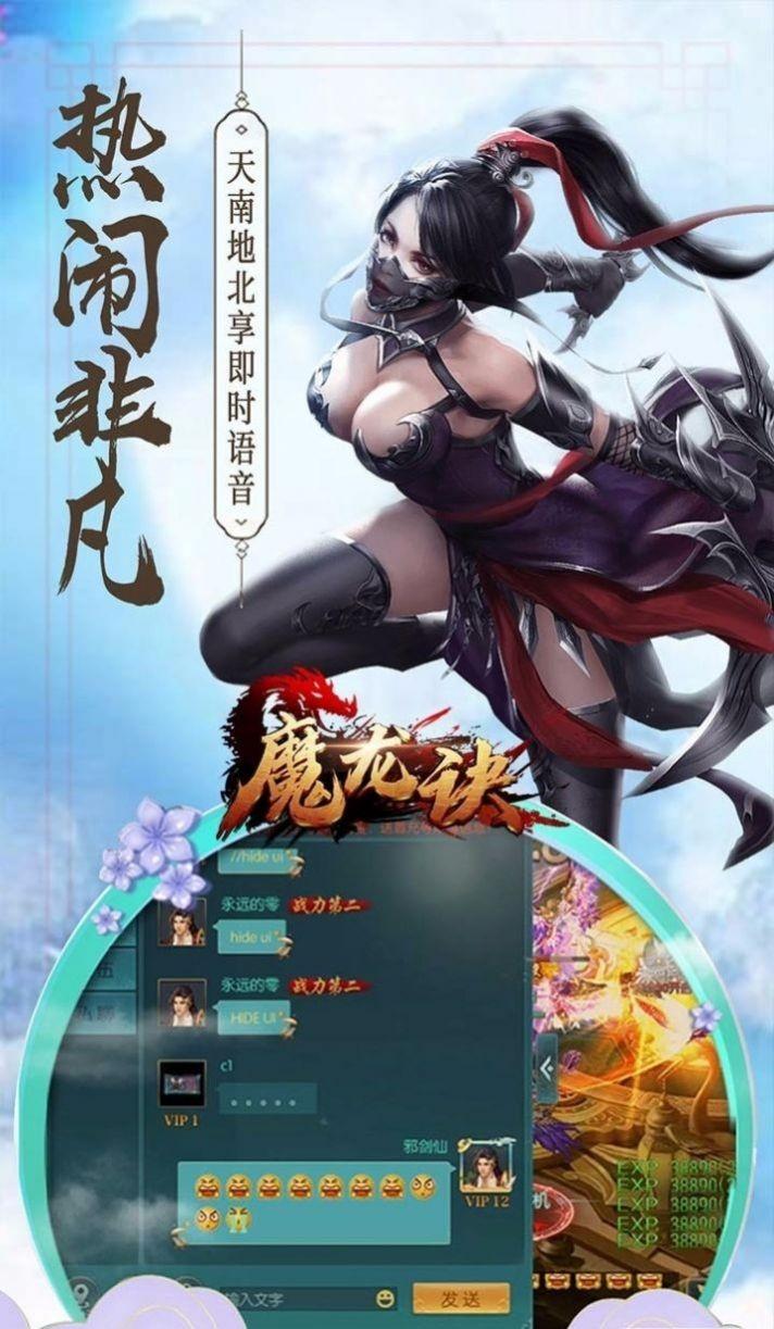 魔龙决暗黑之剑截图3