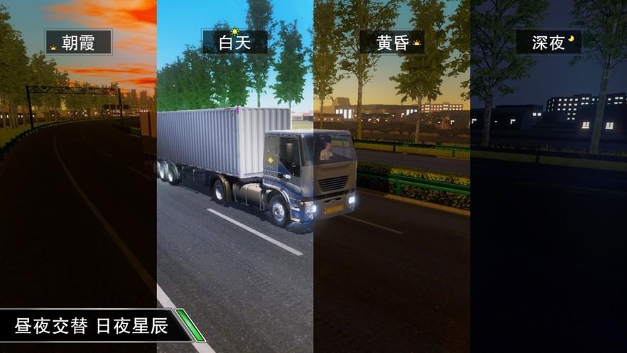 遨游中国模拟器2021截图2