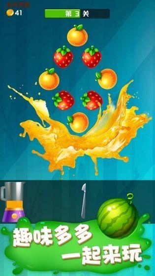 特爱切水果红包版截图2
