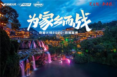 """电竞+旅游时代 湘西文旅融合""""破次元""""发展"""