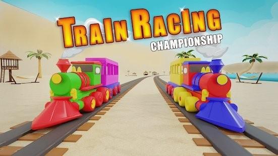 火车比赛冠军截图4