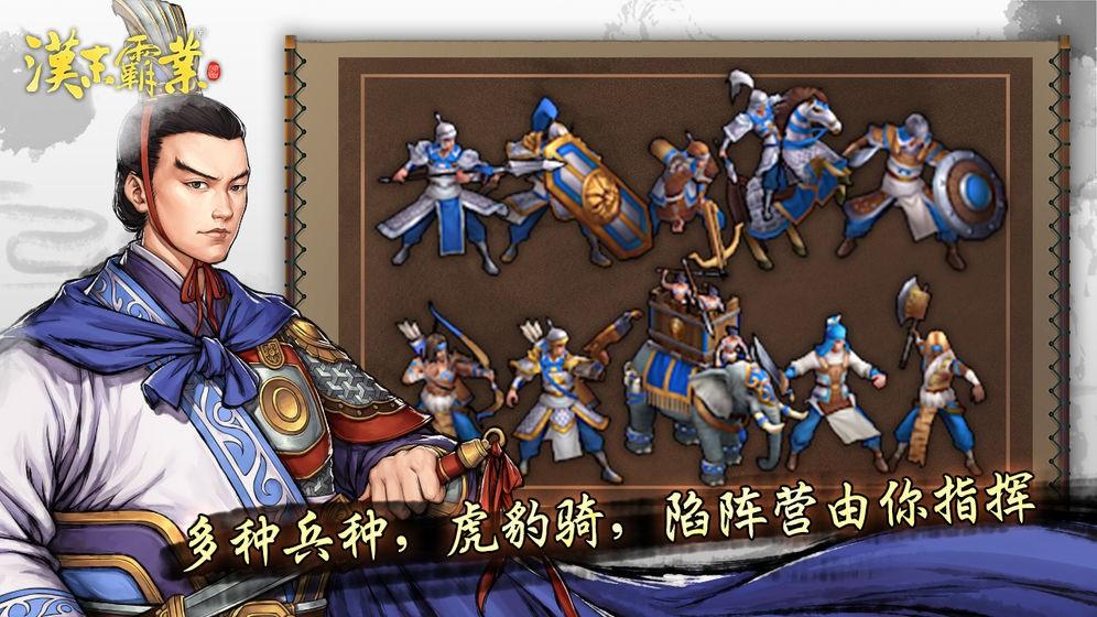 汉末霸业中文版截图5