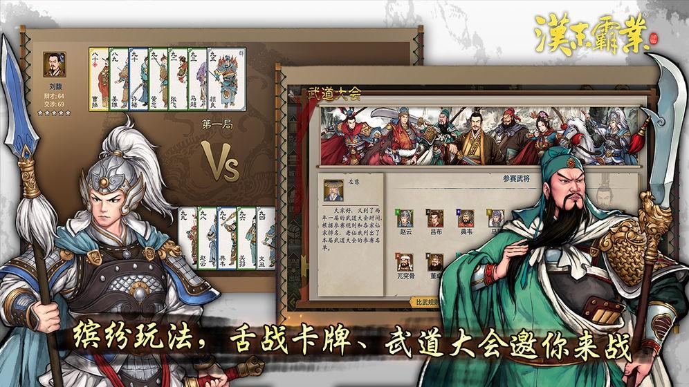 汉末霸业中文版截图4