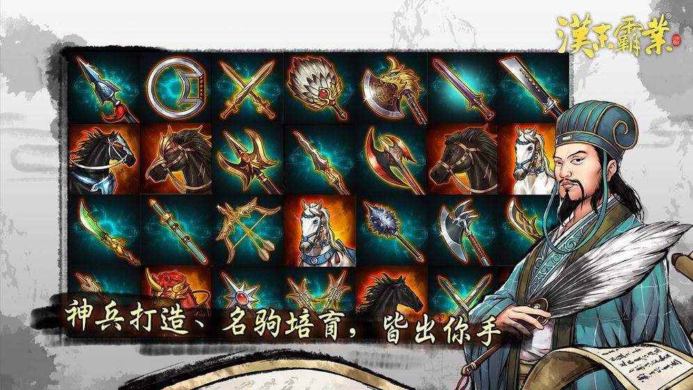 汉末霸业中文版截图3
