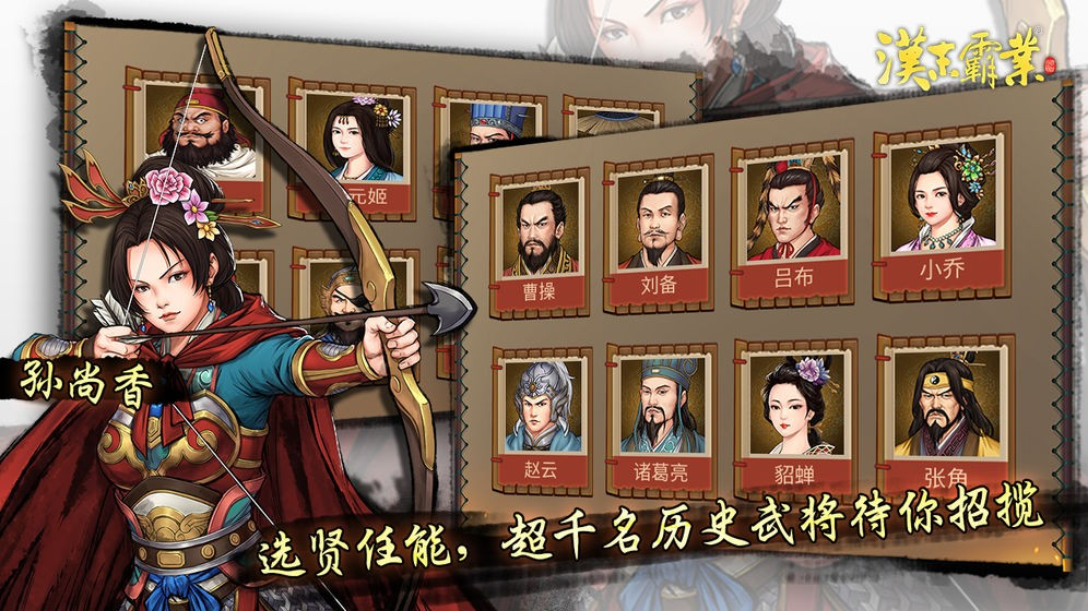 汉末霸业中文版截图2