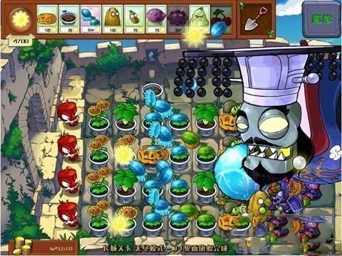 植物大战僵尸合体版截图2