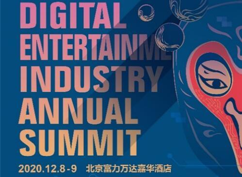 心的触点,2020数字娱乐产业年度高峰会(DEAS)嘉宾阵容公布(四)