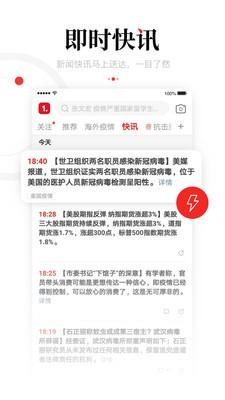 一点资讯app截图3