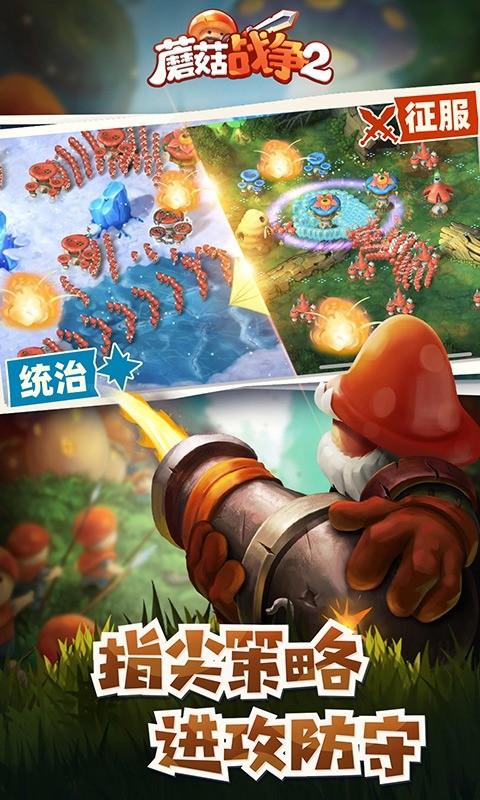 蘑菇战争2国际服截图1