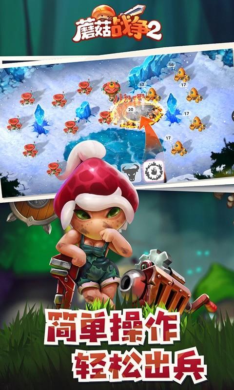 蘑菇战争2国际服截图3