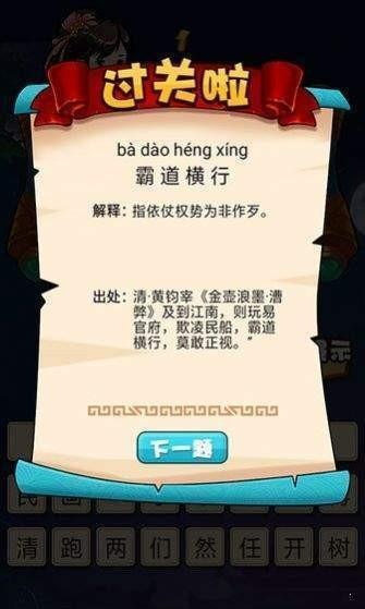 刘备猜成语红包版截图3