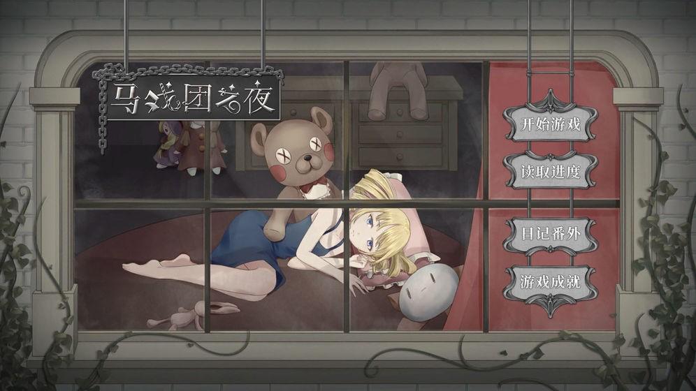 马戏团之夜中文版截图1