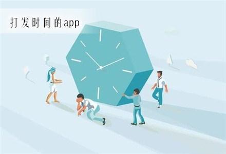打发时间的app