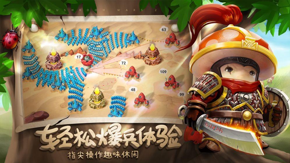 蘑菇战争2截图5