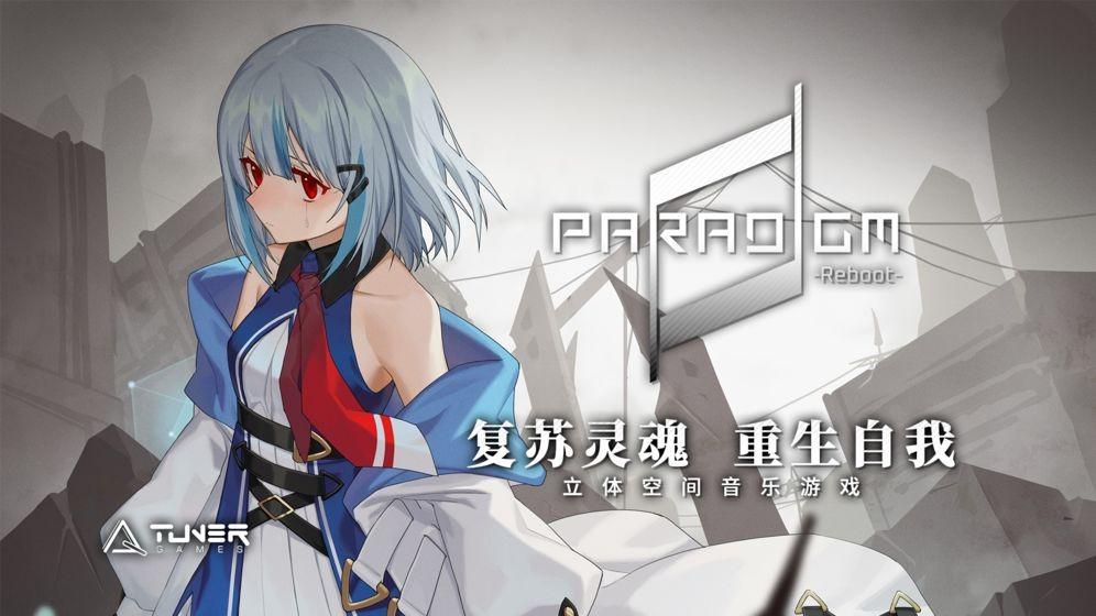 Paradigm Reboot截图1