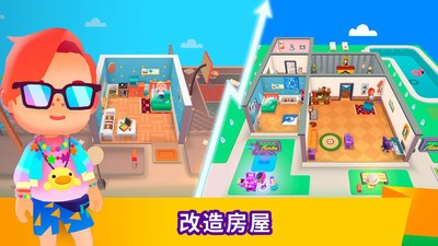 人生模拟器中文版截图4