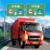 欧洲卡车模拟2卡车梦之路