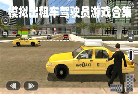 模拟出租车驾驶员游戏合集