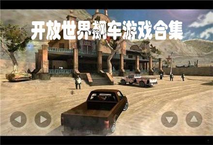 开放世界飙车游戏合集