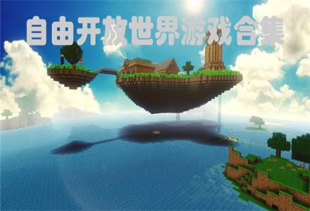 自由开放世界游戏合集