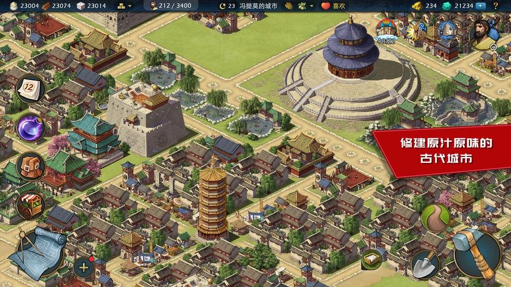 模拟帝国中文版截图3