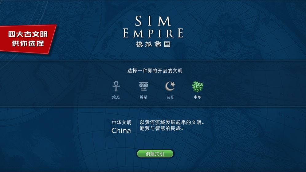 模拟帝国中文版截图5