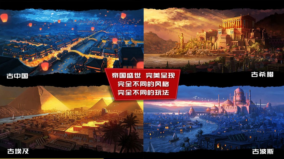 模拟帝国中文版截图4