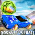 火箭汽车足球联赛